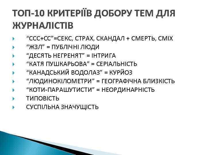 """ТОП-10 КРИТЕРІЇВ ДОБОРУ ТЕМ ДЛЯ ЖУРНАЛІСТІВ """"ССС+СС""""=СЕКС, СТРАХ, СКАНДАЛ + СМЕРТЬ, СМІХ """"ЖЗЛ"""" ="""