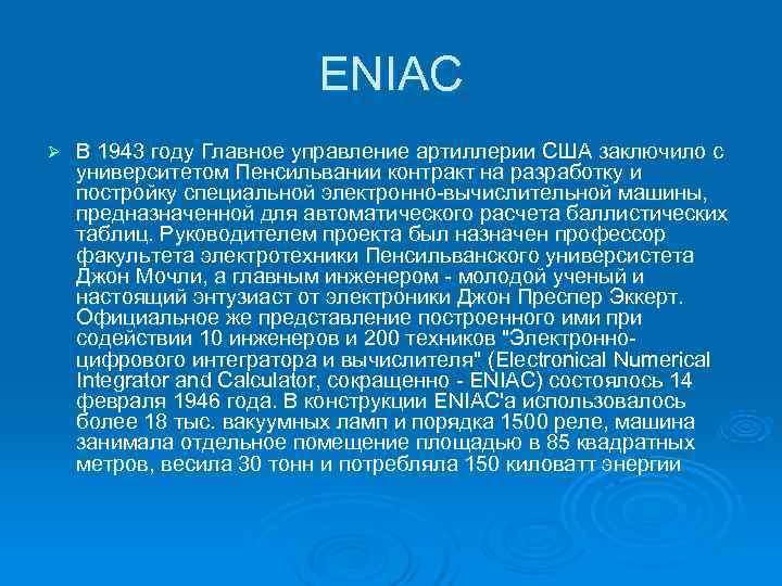 ENIAC Ø  В 1943 году Главное управление артиллерии