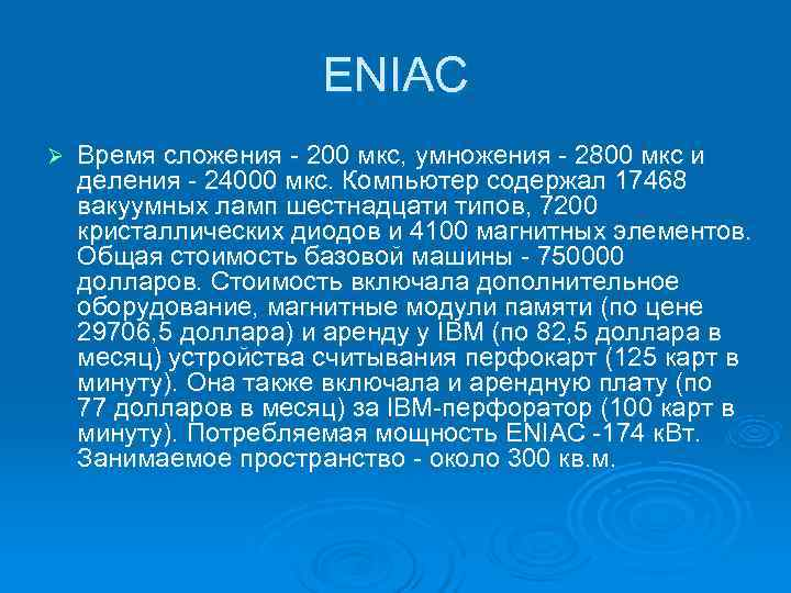 ENIAC Ø  Время сложения - 200 мкс, умножения
