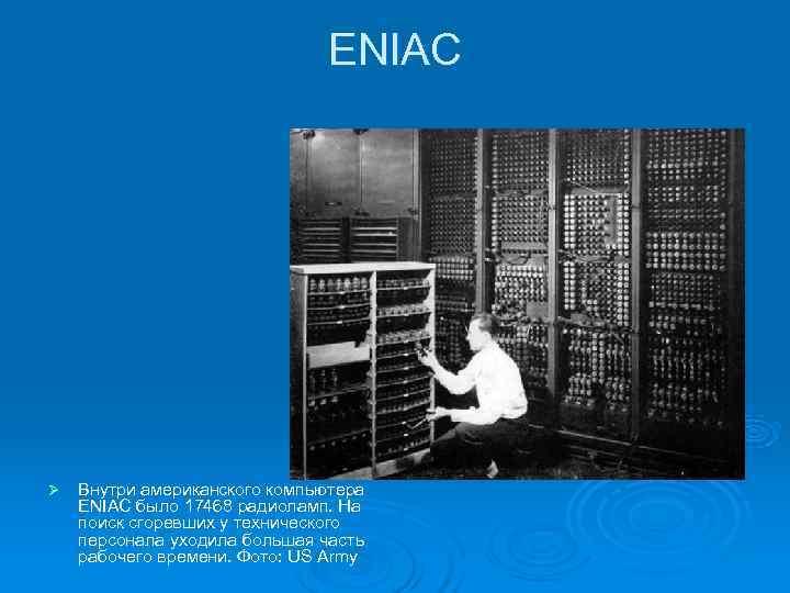 ENIAC Ø  Внутри американского компьютера ENIAC было