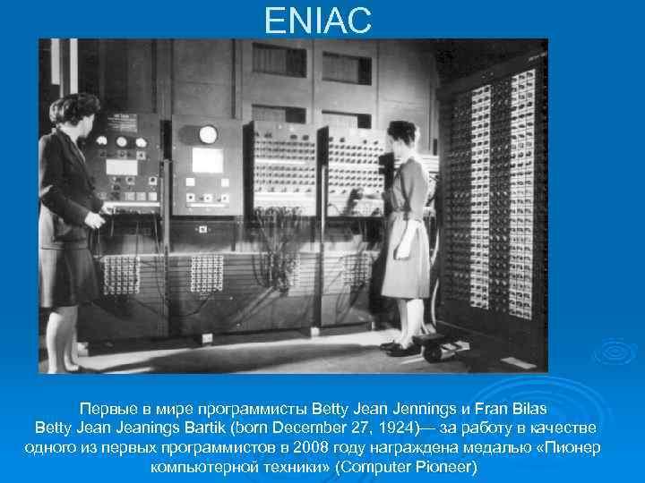 ENIAC   Первые в мире программисты Betty