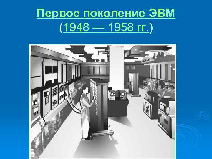 Первое поколение ЭВМ  (1948 — 1958 гг. )