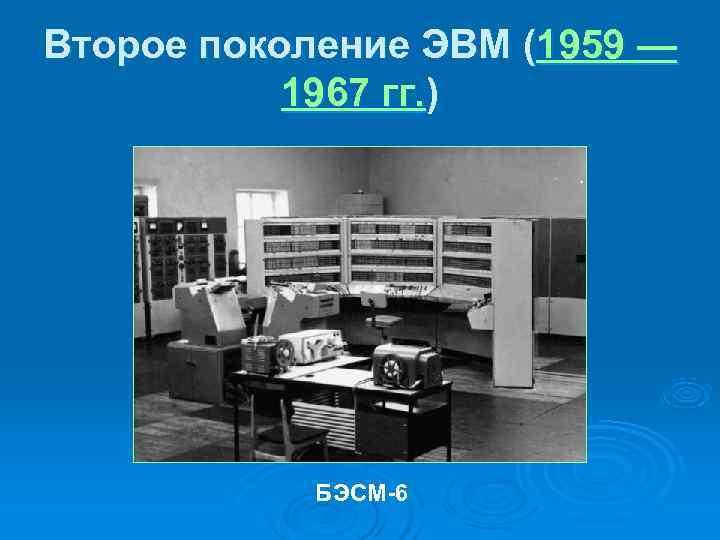 Второе поколение ЭВМ (1959 —   1967 гг. )   БЭСМ-6