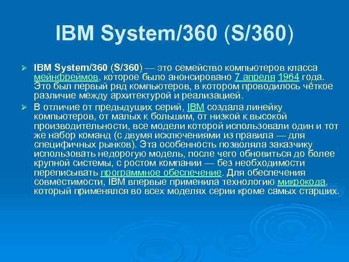 IBM System/360 (S/360) Ø IBM System/360 (S/360) — это семейство компьютеров класса