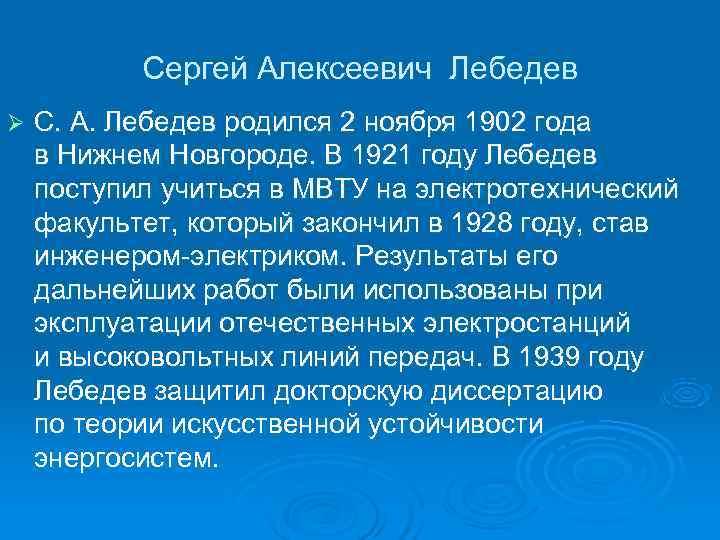 Сергей Алексеевич Лебедев Ø  С. А. Лебедев родился 2 ноября 1902