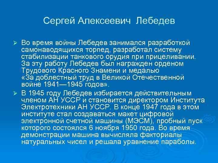 Сергей Алексеевич Лебедев Ø Во время войны Лебедев занимался разработкой  самонаводящихся