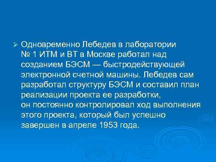 Ø  Одновременно Лебедев в лаборатории № 1 ИТМ и ВТ в Москве работал