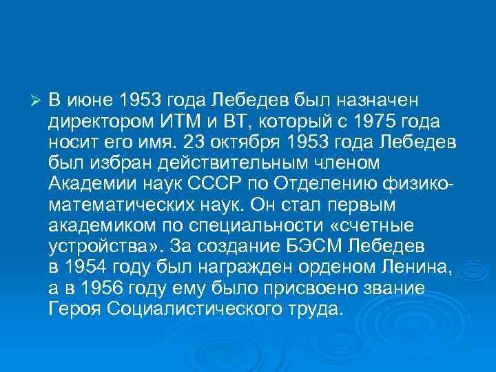 Ø  В июне 1953 года Лебедев был назначен директором ИТМ и ВТ, который