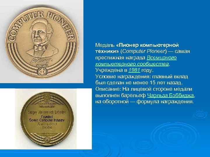 Медаль «Пионер компьютерной техники» (Computer Pioneer) — самая престижная награда Всемирного компьютерного сообщества.