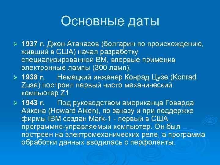 Основные даты Ø 1937 г. Джон Атанасов (болгарин по происхождению, живший в
