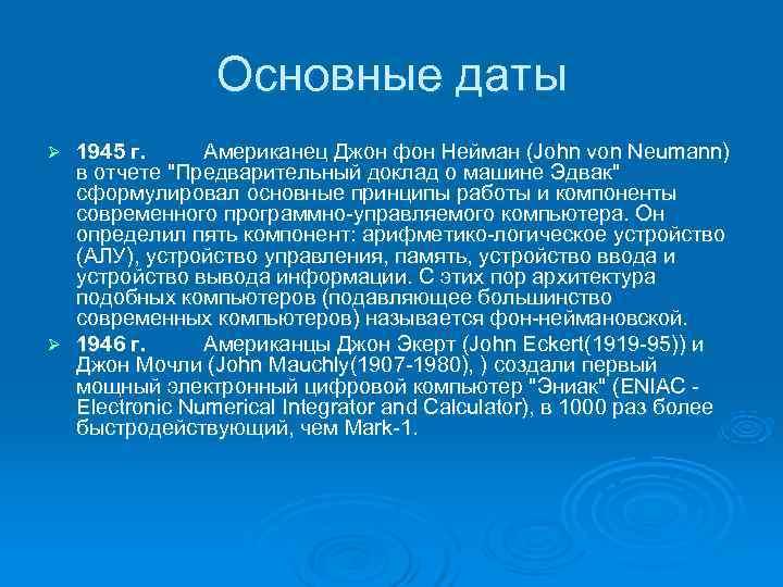 Основные даты Ø 1945 г.  Американец Джон фон Нейман