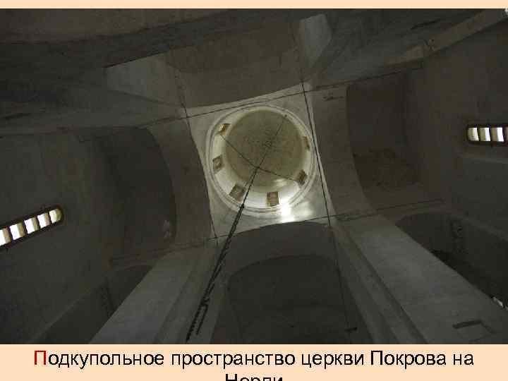 Подкупольное пространство церкви Покрова на