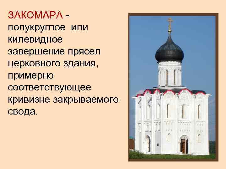 ЗАКОМАРА - полукруглое или килевидное завершение прясел церковного здания, примерно соответствующее кривизне закрываемого свода.