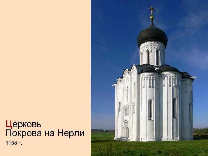 Церковь Покрова на Нерли 1158 г.