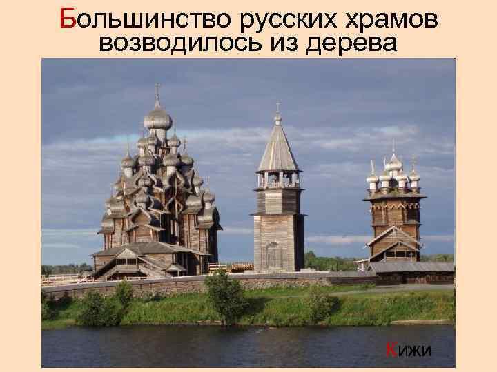 Большинство русских храмов  возводилось из дерева      Кижи