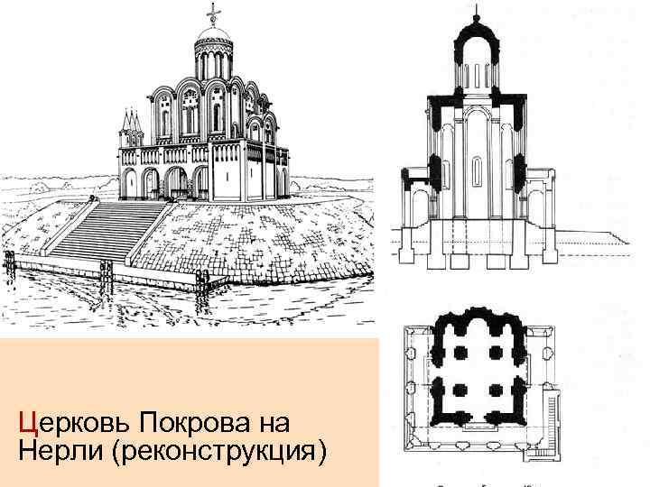 Церковь Покрова на Нерли (реконструкция)