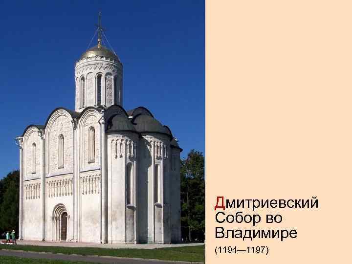 Дмитриевский Собор во Владимире (1194— 1197)