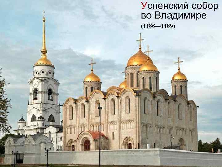 Успенский собор во Владимире (1186— 1189)