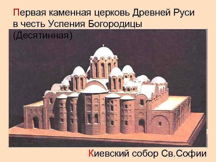 Первая каменная церковь Древней Руси в честь Успения Богородицы (Десятинная)    Киевский
