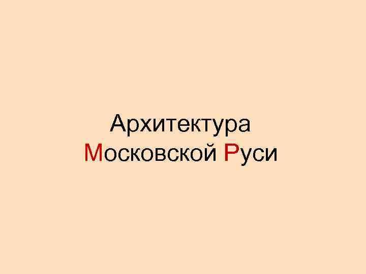 Архитектура Московской Руси