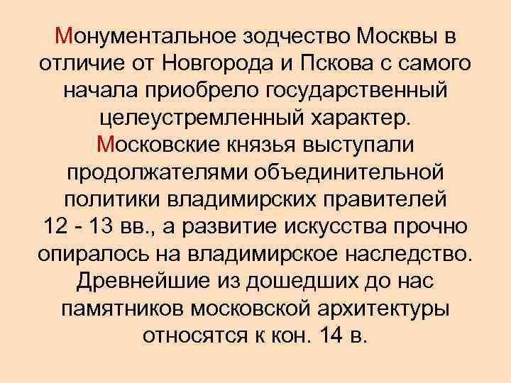 Монументальное зодчество Москвы в отличие от Новгорода и Пскова с самого  начала