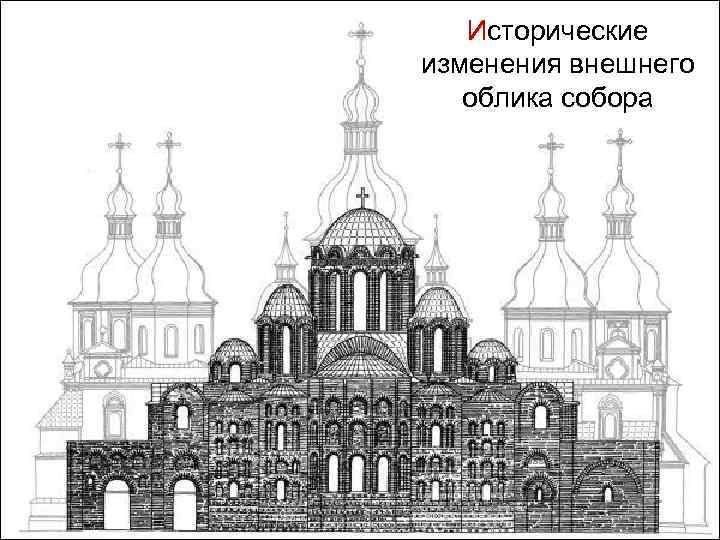Исторические изменения внешнего  облика собора