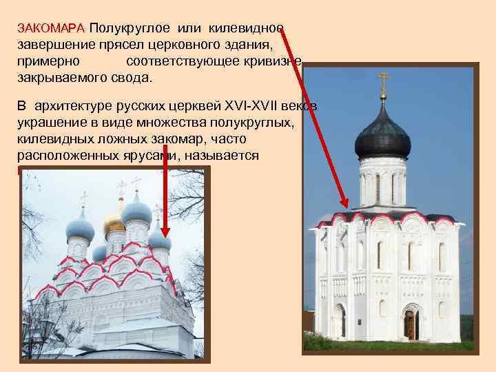 ЗАКОМАРА Полукруглое или килевидное завершение прясел церковного здания, примерно  соответствующее кривизне закрываемого свода.