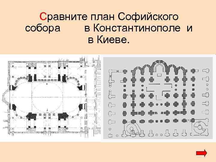 Сравните план Софийского собора  в Константинополе и  в Киеве.