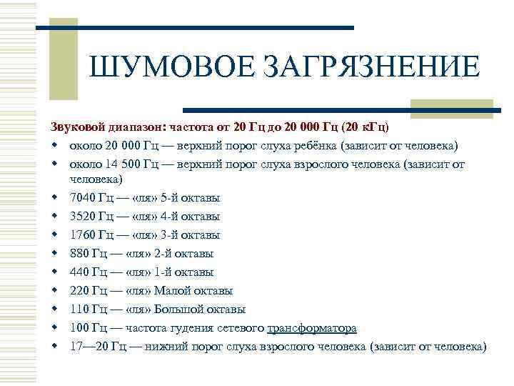 ШУМОВОЕ ЗАГРЯЗНЕНИЕ Звуковой диапазон: частота от 20 Гц до 20 000 Гц (20