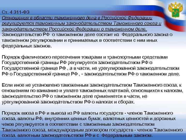 Ст. 4 311 -ФЗ Отношения в области таможенного дела в Российской Федерации регулируются таможенным