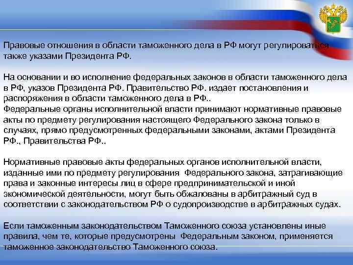 Правовые отношения в области таможенного дела в РФ могут регулироваться также указами Президента РФ.