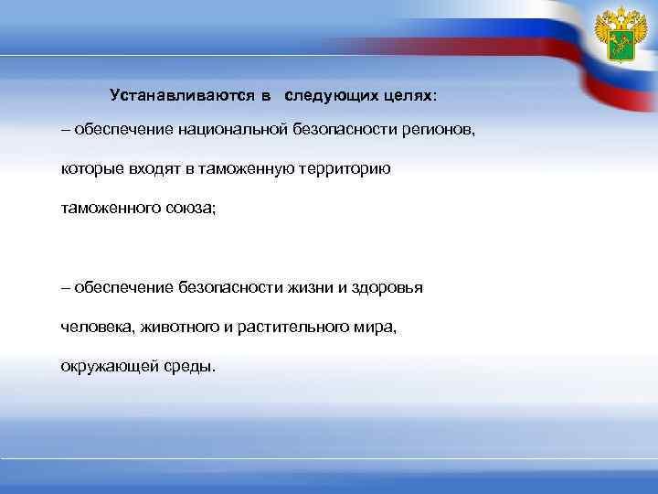 Устанавливаются в  следующих целях:  – обеспечение национальной безопасности регионов,  которые