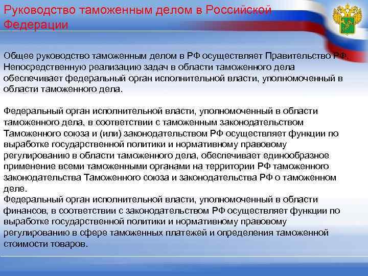 Руководство таможенным делом в Российской Федерации Общее руководство таможенным делом в РФ осуществляет Правительство