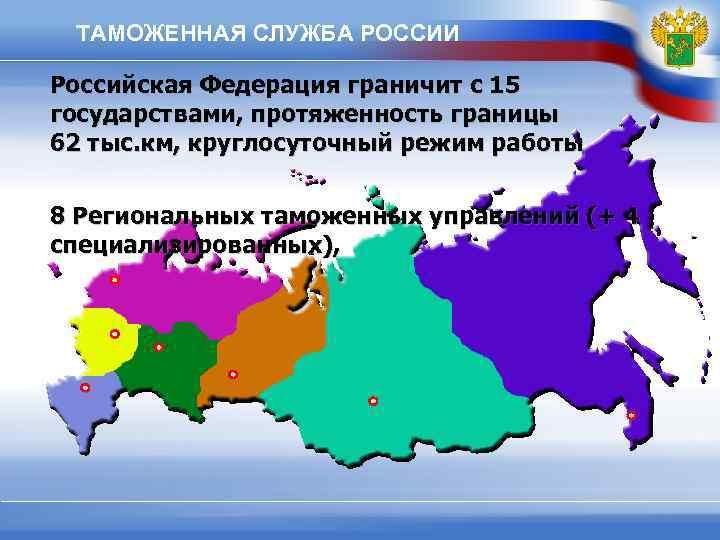 ТАМОЖЕННАЯ СЛУЖБА РОССИИ Российская Федерация граничит с 15 государствами, протяженность границы 62 тыс.
