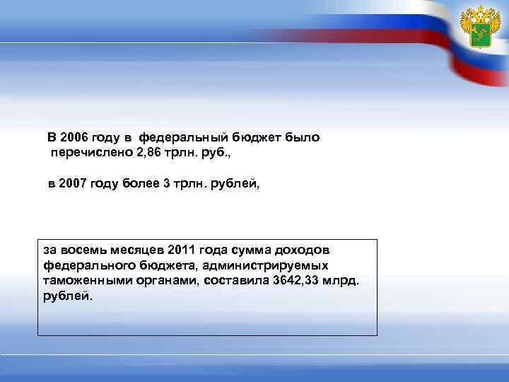 В 2006 году в федеральный бюджет было перечислено 2, 86 трлн. руб. ,