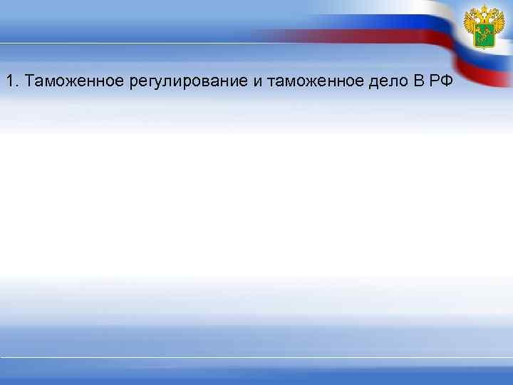1. Таможенное регулирование и таможенное дело В РФ