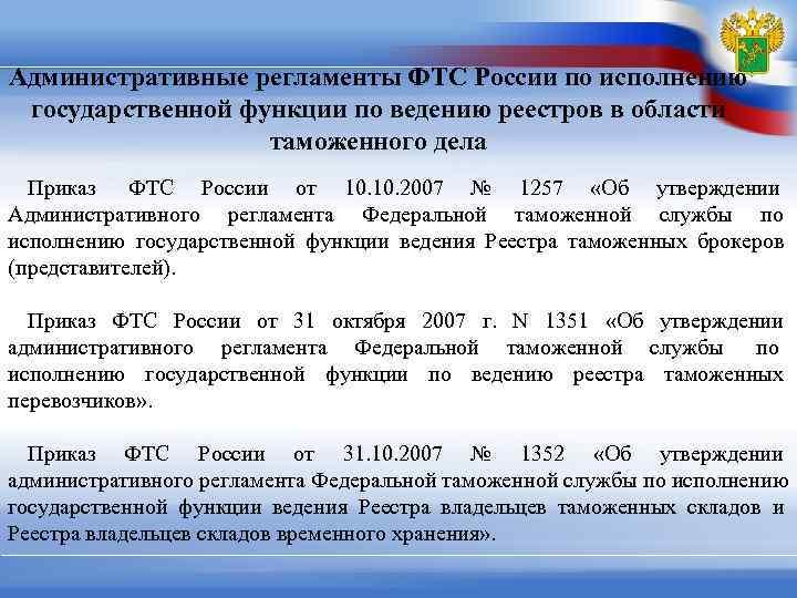 Административные регламенты ФТС России по исполнению государственной функции по ведению реестров в области
