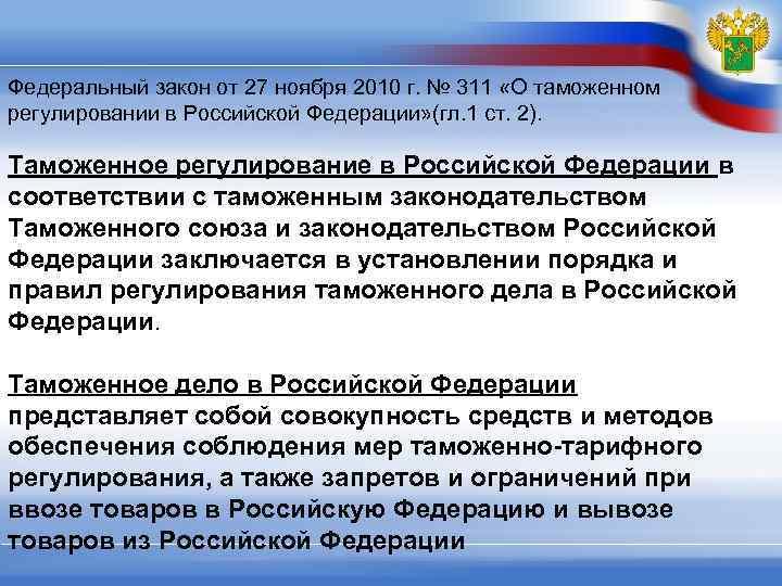 Федеральный закон от 27 ноября 2010 г. № 311 «О таможенном регулировании в Российской