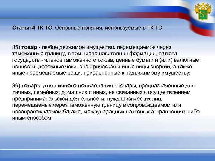 Статья 4 ТК ТС. Основные понятия, используемые в ТК ТС  35) товар