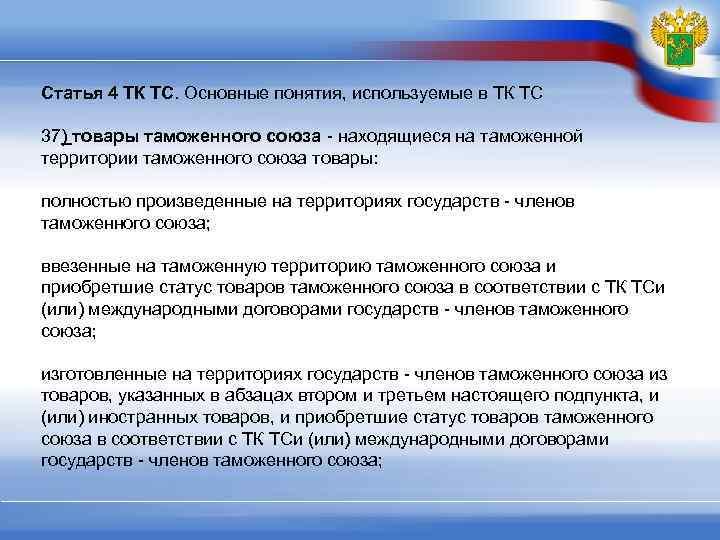 Статья 4 ТК ТС. Основные понятия, используемые в ТК ТС 37) товары таможенного