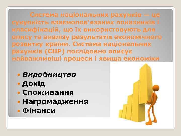 Система національних рахунків — це сукупність взаємопов'язаних показників і класифікацій, що їх використовують