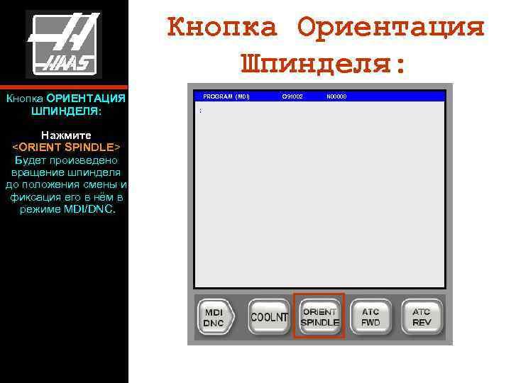 Кнопка Ориентация     Шпинделя: Кнопка ОРИЕНТАЦИЯ
