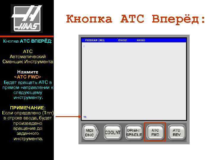 Кнопка ATC Вперёд: Кнопка ATC ВПЕРЁД:   PROGRAM