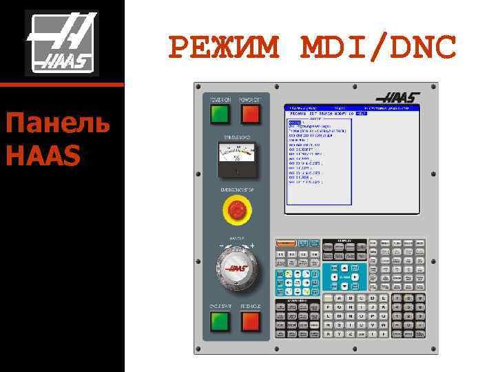 РЕЖИМ MDI/DNC Панель HAAS