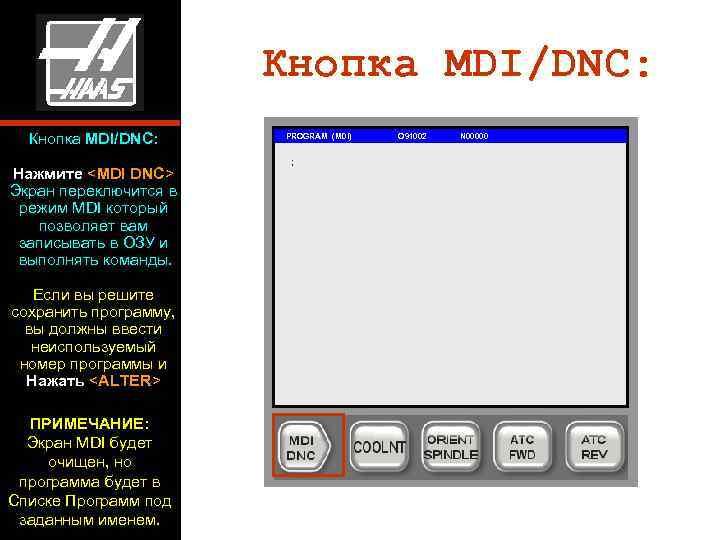 Кнопка MDI/DNC:  PROGRAM (MDI)  O 91002  N