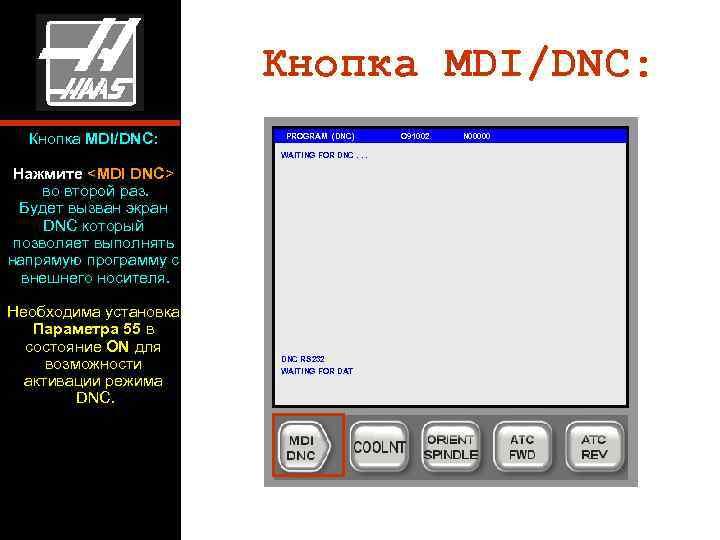 Кнопка MDI/DNC:  PROGRAM (DNC)   O 91002