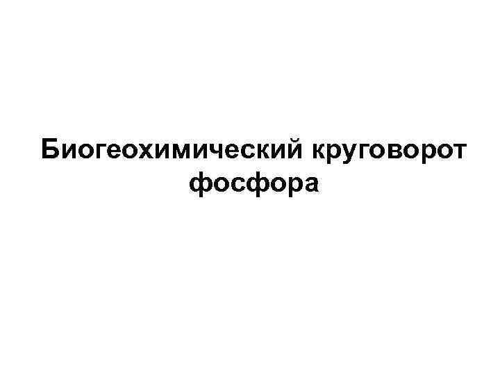 Биогеохимический круговорот   фосфора