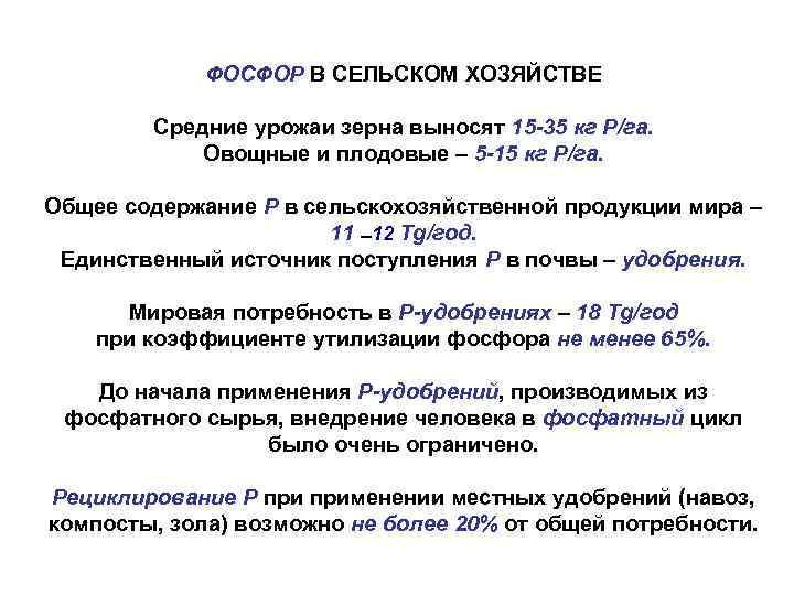 ФОСФОР В СЕЛЬСКОМ ХОЗЯЙСТВЕ   Средние урожаи зерна выносят 15 -35
