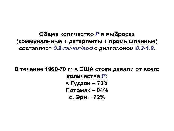Общее количество Р в выбросах (коммунальные + детергенты + промышленные) составляет 0.