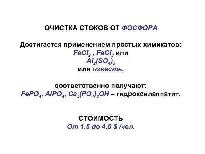 ОЧИСТКА СТОКОВ ОТ ФОСФОРА Достигается применением простых химикатов:    Fe. Cl